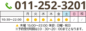 011-252-3201